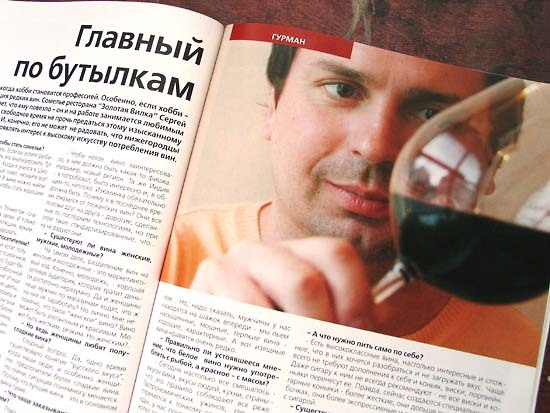 Rus_wn_sommelier_russia