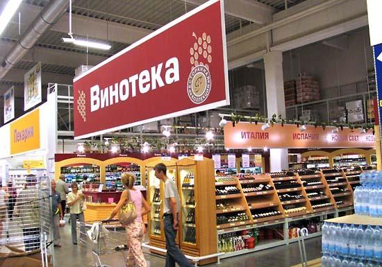Metro_russia_wines