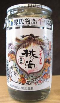 Jap_wn_shinkansen_sake