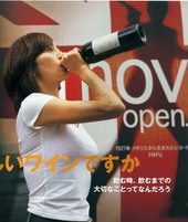 Wn16_real_wine_open
